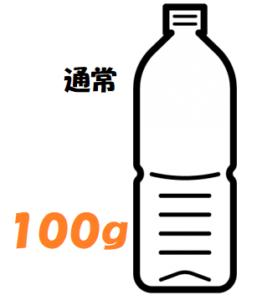 ペットボトルの質量