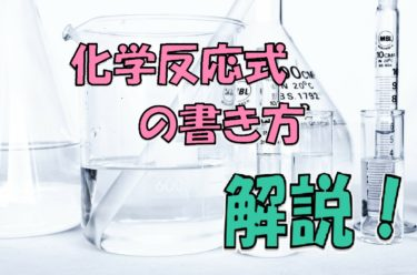 化学反応式の書き方
