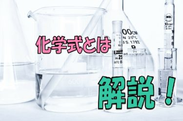 化学式とは何かが読むだけでわかる!