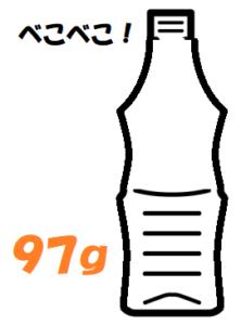 空気を抜いたペットボトルの質量
