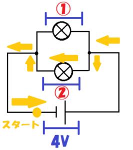 並列回路①-4