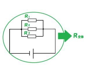 並列回路の抵抗の公式