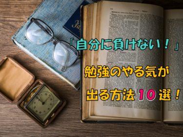 勉強のやる気が出る方法10選