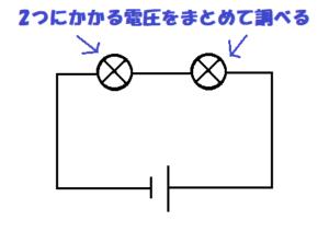 直列回路②-4