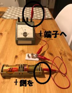 電圧計にプラスを接続