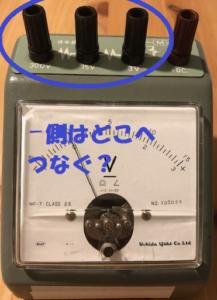 電圧計の写真.3png
