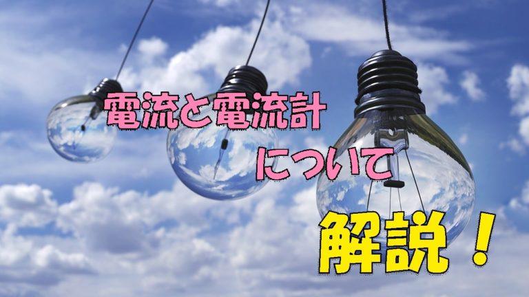 電流と電流計