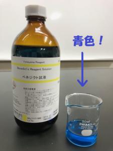 ベネジクト液の元の色