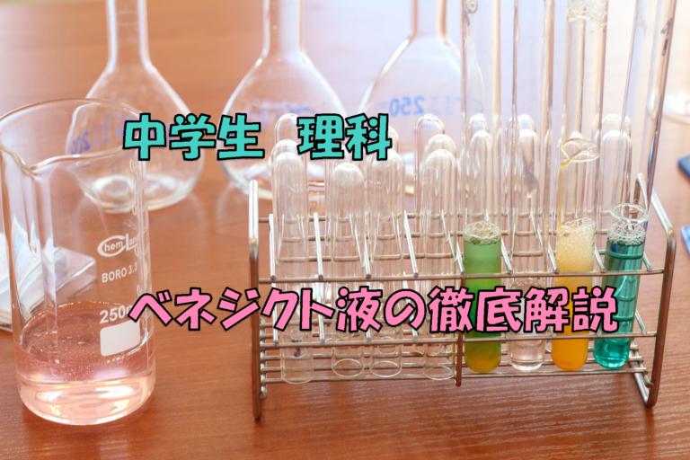 ベネジクト液