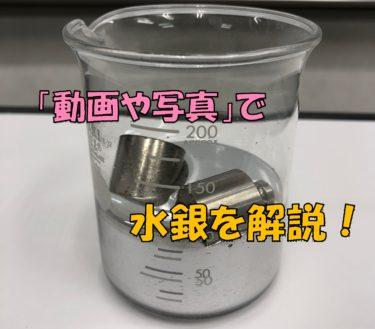 水銀とはどんな物質?水銀の特徴を解説。