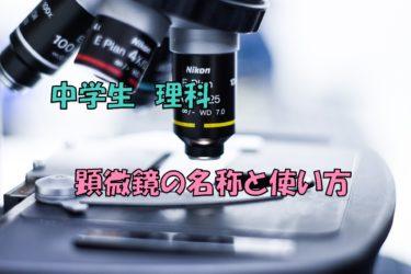 顕微鏡の使い方