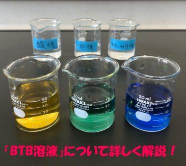 BTB溶液の色の変化を解説
