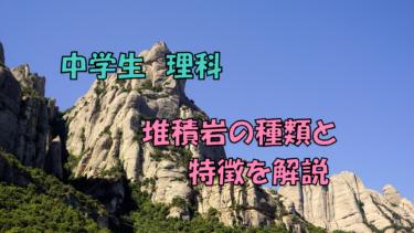 堆積岩の種類と特徴を解説