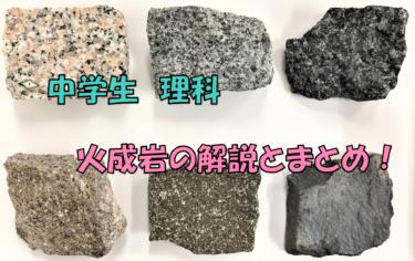 火成岩の種類と覚え方の解説