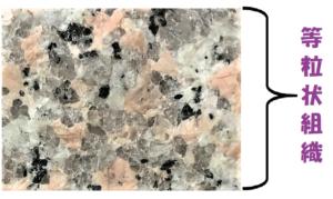 花こう岩の拡大写真。等粒状組織