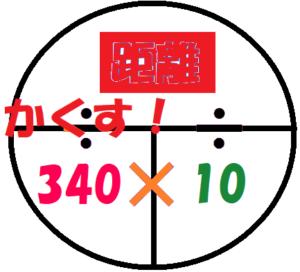 距離を求める式2