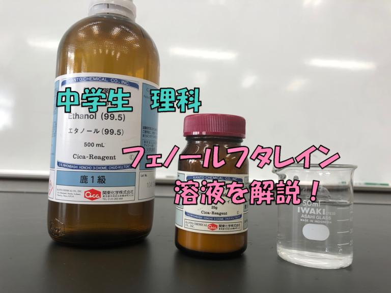 フェノールフタレイン溶液の解説