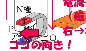 拡大版電流の向きはプラスからマイナス