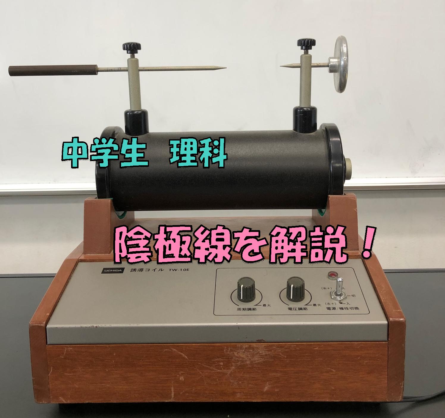 管 実験 クルックス 【中2理科問題】真空放電の練習問題