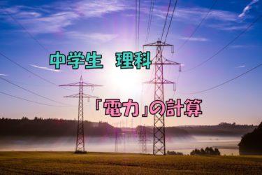 電力の計算