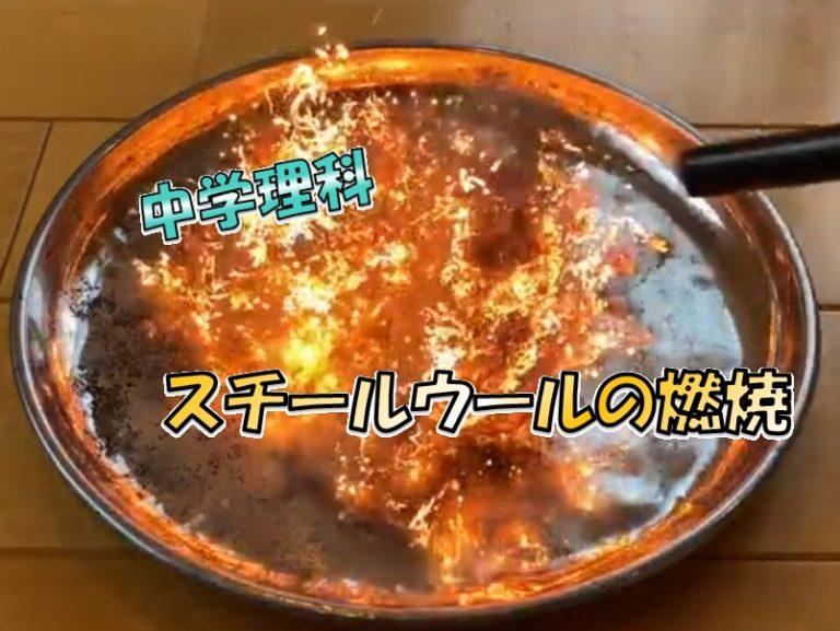 スチールウールの燃焼