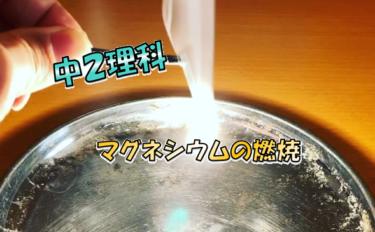マグネシウムの燃焼