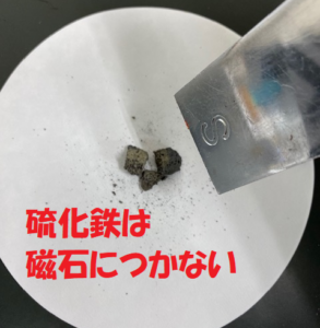 硫化鉄は磁石につかない