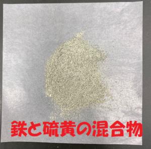 鉄と硫黄の混合物