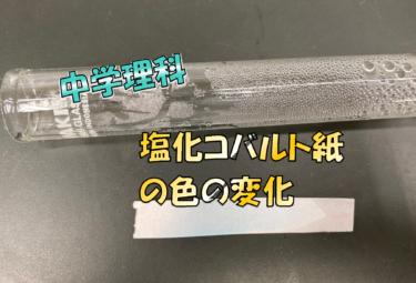 塩化コバルト紙の色の変化