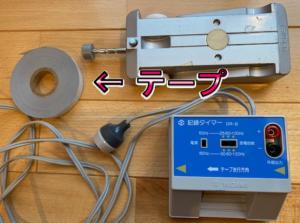 これがテープ