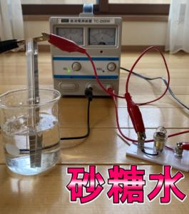 砂糖水は電気を通すか