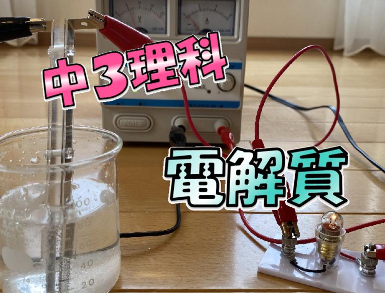 電解質と非電解質の違い