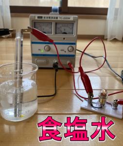 食塩水は電気を通すか