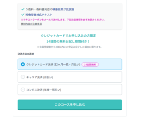登録の仕方パソコン10