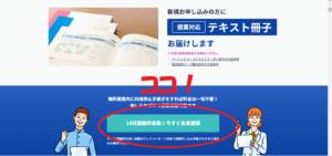 登録の仕方パソコン3