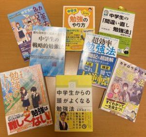 学習法の本
